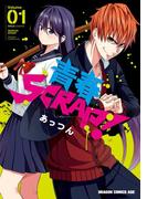青春SCRAP! (1)【電子特別版】(ドラゴンコミックスエイジ)