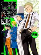 青春鉄道 2015年度版(ジーンシリーズ)