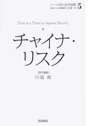 シリーズ日本の安全保障 5 チャイナ・リスク