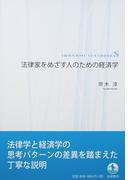 法律家をめざす人のための経済学 (岩波テキストブックスS)