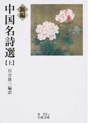 新編中国名詩選 上