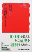 在日朝鮮人 歴史と現在 (岩波新書 新赤版)(岩波新書 新赤版)