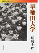 早稲田大学 (岩波現代文庫 文芸)
