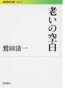 老いの空白 (岩波現代文庫 社会)(岩波現代文庫)
