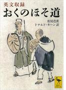 英文収録 おくのほそ道(講談社学術文庫)