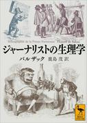 ジャーナリストの生理学(講談社学術文庫)