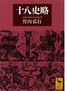 十八史略(講談社学術文庫)