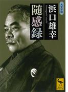 随感録(講談社学術文庫)
