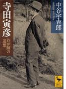 寺田寅彦 わが師の追想(講談社学術文庫)