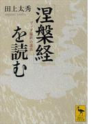 『涅槃経』を読む ブッダ臨終の説法(講談社学術文庫)