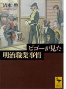 ビゴーが見た明治職業事情(講談社学術文庫)