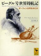 ビーグル号世界周航記 ダーウィンは何をみたか(講談社学術文庫)