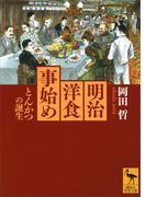 明治洋食事始め とんかつの誕生(講談社学術文庫)