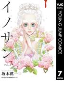 イノサン 7(ヤングジャンプコミックスDIGITAL)