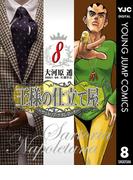 王様の仕立て屋~サルトリア・ナポレターナ~ 8(ヤングジャンプコミックスDIGITAL)