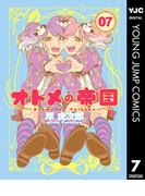 オトメの帝国 7(ヤングジャンプコミックスDIGITAL)