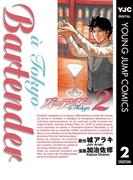 バーテンダー a Tokyo 2(ヤングジャンプコミックスDIGITAL)