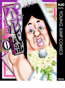 パープル式部読切集 花の巻(ヤングジャンプコミックスDIGITAL)