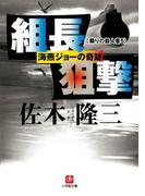 組長狙撃 海燕ジョーの奇跡  隣りの殺人者5 (小学館)(小学館文庫)
