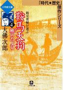 鞍馬天狗4 雁のたより(小学館文庫)(小学館文庫)