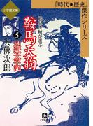 鞍馬天狗5 地獄太平記(小学館文庫)(小学館文庫)