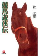 競馬遊侠伝(小学館文庫)(小学館文庫)