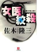女医絞殺  隣りの殺人4 (小学館文庫)(小学館文庫)