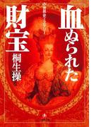世界史ミステリー 血ぬられた財宝(小学館文庫)(小学館文庫)