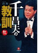 千昌夫の教訓(小学館文庫)(小学館文庫)