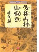 多甚古村 山椒魚(小学館文庫)(小学館文庫)