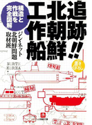 追跡!!北朝鮮工作船(小学館文庫)(小学館文庫)