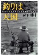 釣りは天国(小学館文庫)(小学館文庫)