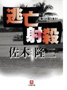 逃亡射殺  隣りの殺人者3 (小学館文庫)(小学館文庫)