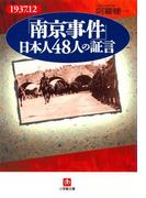 「南京事件」日本人48人の証言(小学館文庫)(小学館文庫)