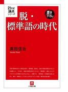 21世紀論点シリーズ 脱・標準語の時代(小学館文庫)(小学館文庫)