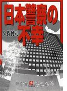 日本警察の不幸(小学館文庫)(小学館文庫)