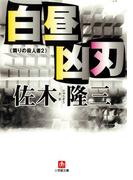 白昼凶刃 隣りの殺人者2 (小学館文庫)(小学館文庫)