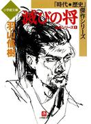 滅びの将 信長シリーズ1 (小学館文庫)(小学館文庫)