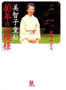 美智子皇后「40年の心模様」(小学館文庫)(小学館文庫)