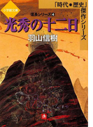 光秀の十二日 信長シリーズ4 (小学館文庫)(小学館文庫)