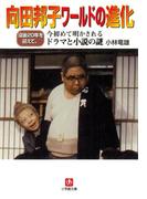 「向田邦子ワールド」の進化(小学館文庫)(小学館文庫)