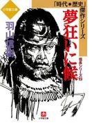 夢狂いに候 信長シリーズ2 (小学館文庫)(小学館文庫)