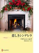 悲しきシンデレラ(クリスマス・ロマンス・ベリーベスト)