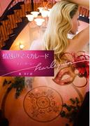 情熱のマスカレード(ハーレクイン文庫)