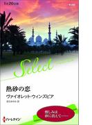 熱砂の恋(ハーレクイン・セレクト)