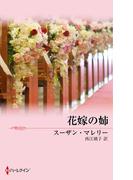 花嫁の姉(ウェディング・ストーリー)