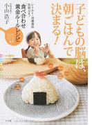 子どもの脳は、「朝ごはん」で決まる! レトルト・冷凍食品 缶詰OK!「食べ合わせ黄金ルールレシピ」31日分 (小学館Lady Bird実用シリーズ)