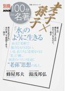 """老子×孫子 「水」のように生きる """"老孫""""思想の教え! (教養・文化シリーズ)"""