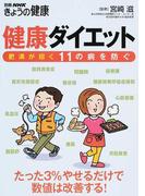 健康ダイエット 肥満が招く11の病を防ぐ (別冊NHKきょうの健康)