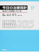 今日の治療指針 私はこう治療している 2015